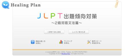 E-learning material Code: 2010a_JLPT_v4.3