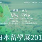 2017-Japan-Edu-Fair